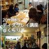 3/9イベントれぽ 出張ディスプレイ講座@くらりすの画像