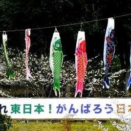 画像 哀悼 東日本大震災10年 の記事より 5つ目