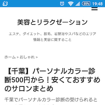 こんなところに!「千葉県のおすすめサロン」の記事に添付されている画像
