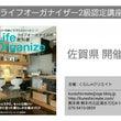 ◆募集◆12月 佐賀…