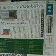 東京新聞栃木版3月8…