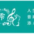武蔵浦和の音楽教室 …