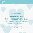 Yahooで『3.1…