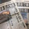 東日本大震災から6年。の画像