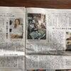 マリメッコ展関連新聞記事で当店が紹介されました♪の画像