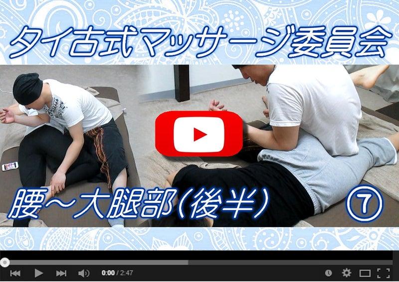 タイマッサージ連続技《腰~大腿部》後半1