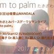 【明日のワンマンご来…