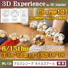 3D Experience  Course 2 開催❤の画像