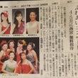 朝日新聞に記事が載り…
