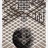 アート✖︎蔵✖︎音楽   日本三大酒処西条酒蔵通りにて開催!の画像