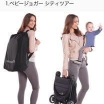 ベビーカーヲタ 7台目購入・・ベビージョガー シティツアーの記事に添付されている画像