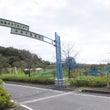 みなり遊園地