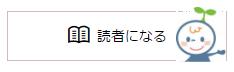 リザーブストック読者