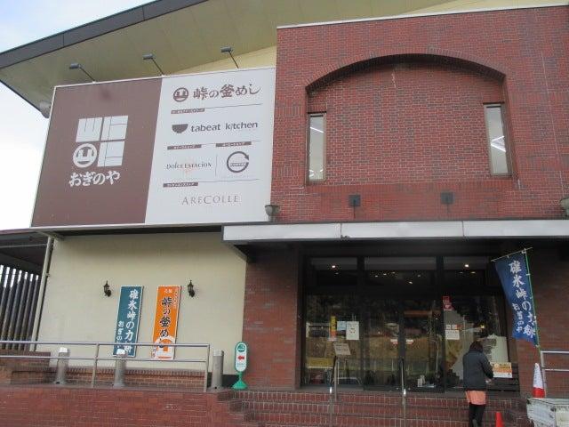 【閉店】おぎのや 佐久店 - 岩村田/定食 ...