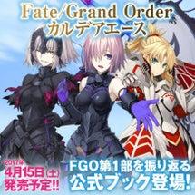 Fateシリーズ関連…