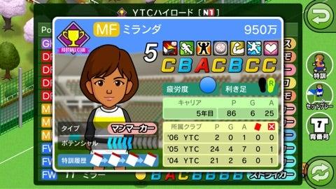 特訓 カルチョ ビット a 3DS版カルチョビット攻略サイト 特訓と隠しパラメーター