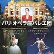 パリ・オペラ座バレエ…