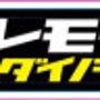 【DJダイノジグッズ…