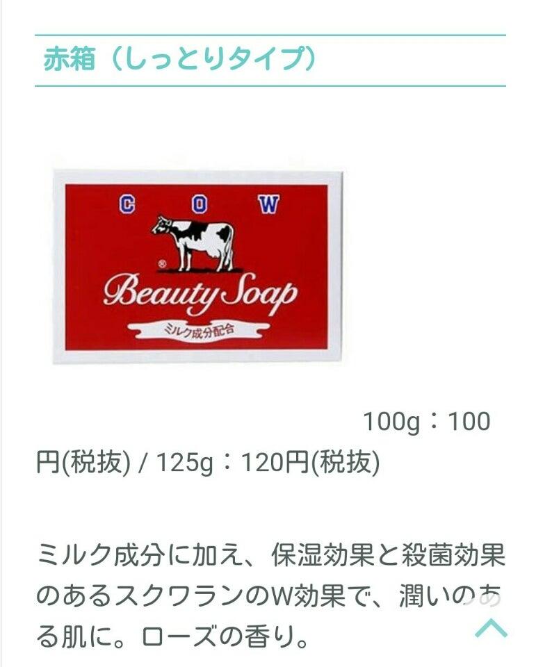 牛乳石鹸赤箱 ニキビ
