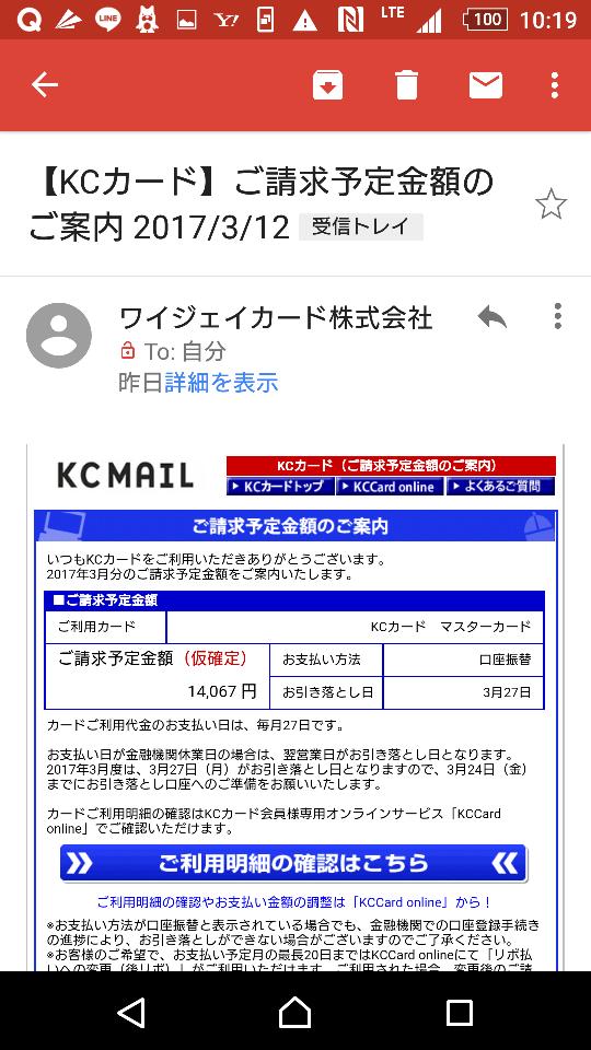 明細 カード ワイ ジェイ 利用 Yahoo! JAPANカードの利用明細を確認する方法