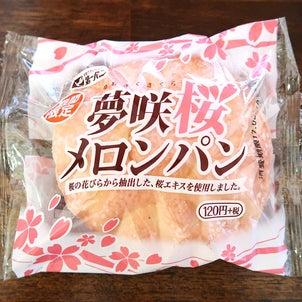 夢咲桜メロンパン(第一パン)の画像