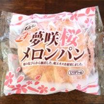 夢咲桜メロンパン(第…