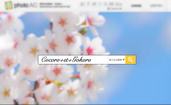 商用利用もok無料で使える写真acサイトとその退会方法追記 札幌