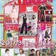 JAM2017〜RO…