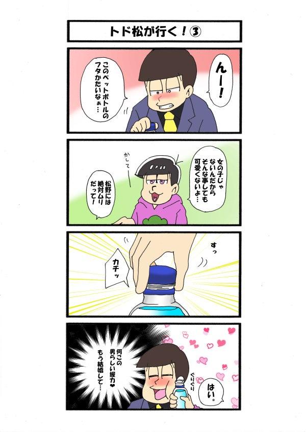 おそ松さん漫画トド松が行く③ 石ころ生まれの天使たち