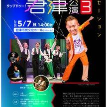 【TAPDO!君津公…