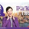 香港エクスプレス メガセール開催中!!の画像