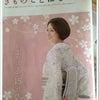 米倉涼子さんCM日本和装・着物着付け無料教室に参加しての感想の画像