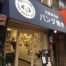 昭和から平成まで、様々な時代と文化が同居する新世界☆の記事より