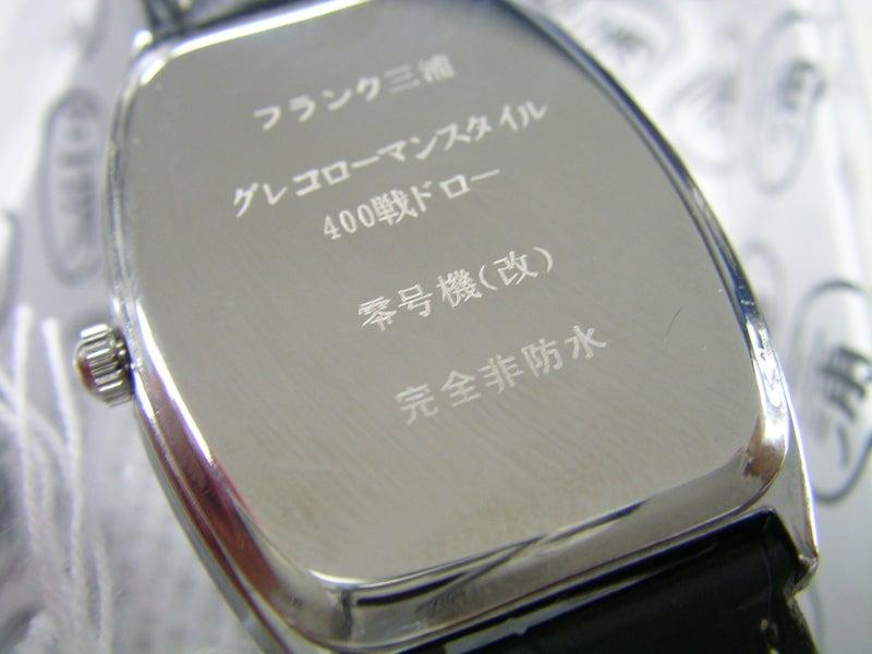 超高級ブランド「フランク三浦」の腕時計を買って …