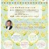 ☆4月4日 メディカルアロマフェスタ in  Osaka 東大阪初開催!!☆の画像