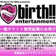 ★birth!!一般…