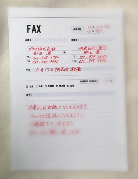 fax 送付 状 初めて の 相手