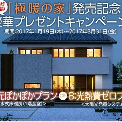 『北海道断熱』『極暖の家』アルネットホームの記事に添付されている画像