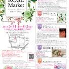 いよいよ明日から!『ROSE Market』で同時開催するワークショップとプチサロン。の記事より