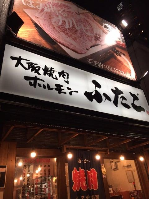 ホルモン ふたご 焼肉 大阪