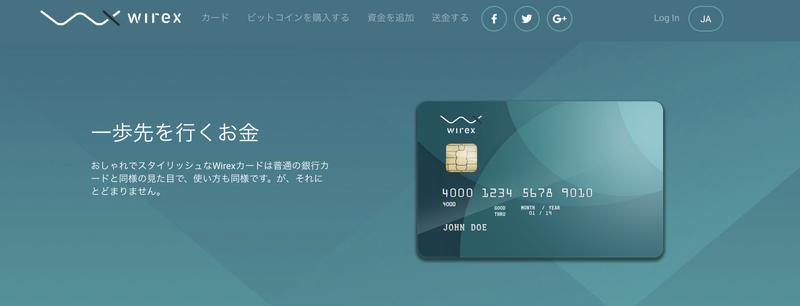 ビットコイン デビットカード 確定申告