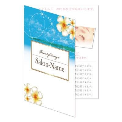 美容サロンチラシリーフレット作成,新規開業印刷