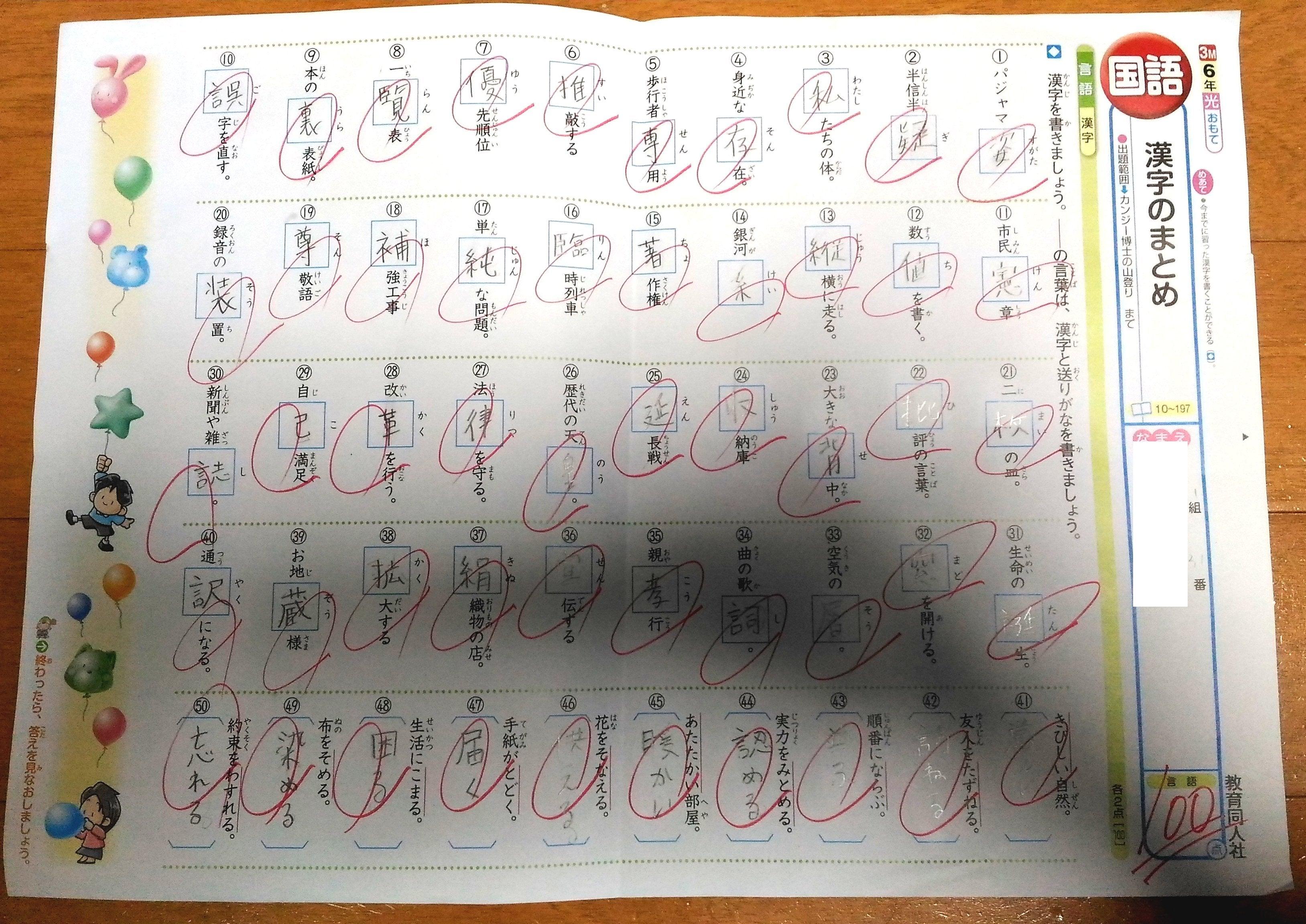 六年生漢字パーフェクト Ldサポート教育8 ld系男子