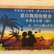 夏のポスター完成!