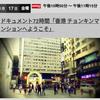 重慶マンションの画像