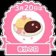 3月20日 誕生日☆…