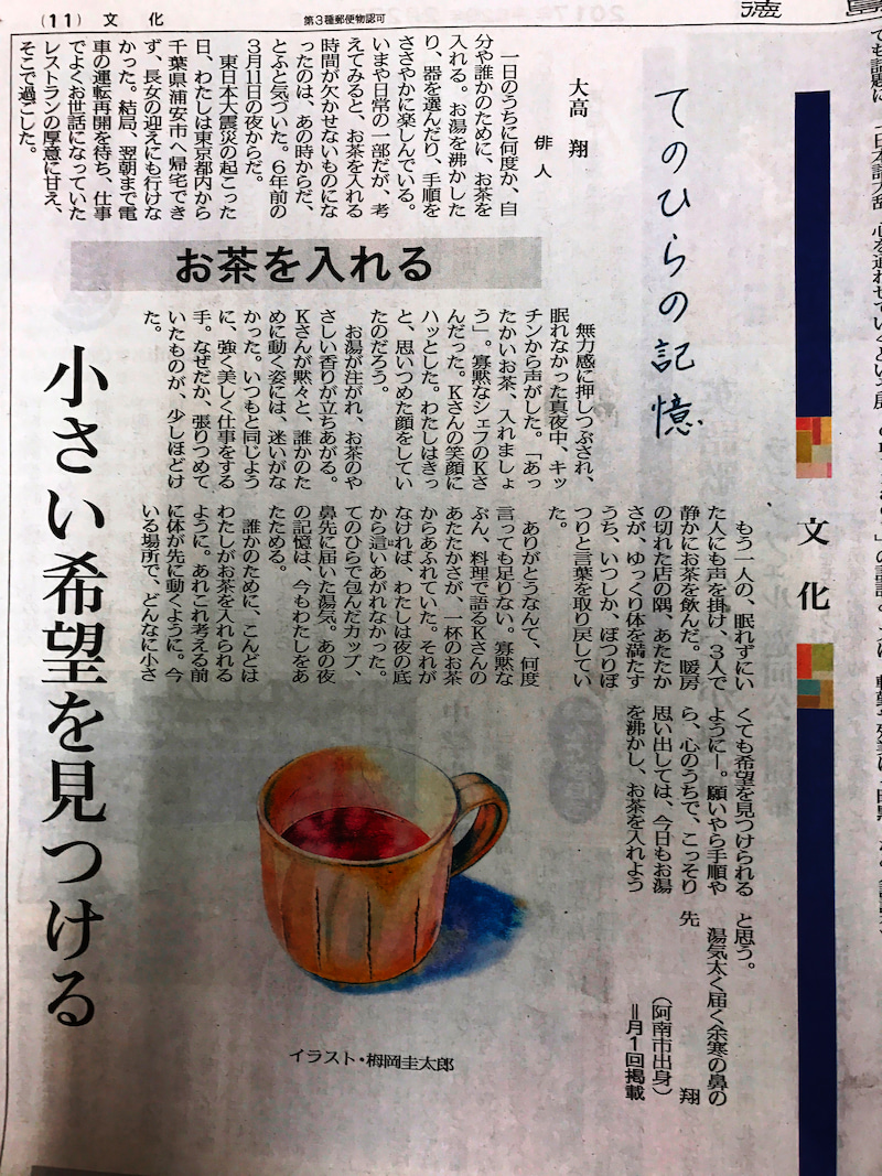 20170227徳島新聞