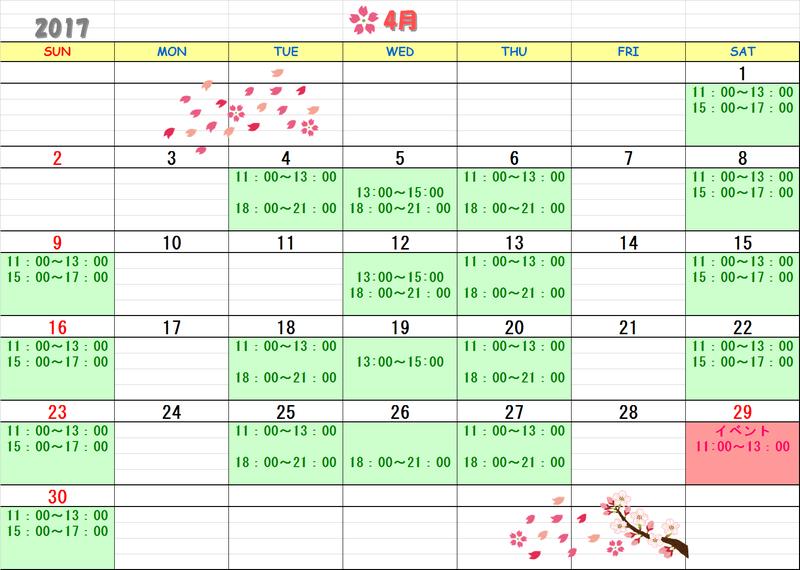 修正版青山4月カレンダー