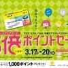 札幌ステラプレイス店♡イベントのお知らせ♡の画像