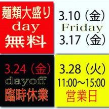 明日17日(金)開催